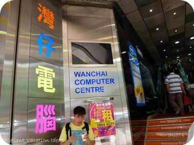 Wan Chai District Computer Centre